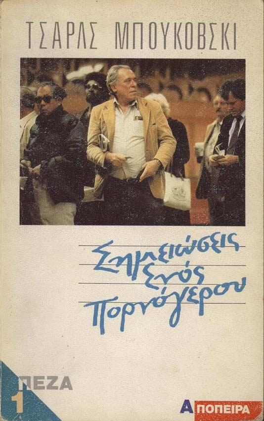 Σημειώσεις ενός πορνόγερου, Charles Bukowski