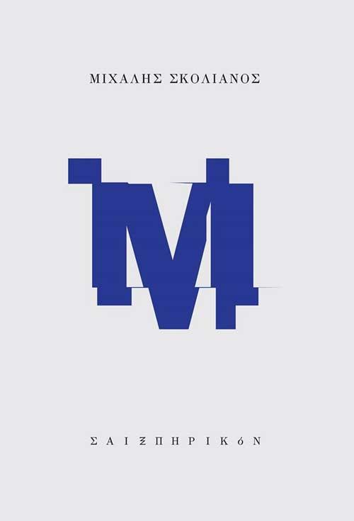 «Μ», Μιχάλης Σκολιανός