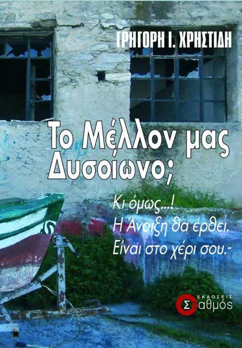 Το μέλλον μας  δυσοίωνο, Γρηγόρης Χρηστίδης