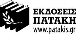 Πατάκης