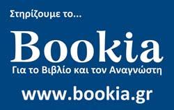 Στηρίζουμε το Bookia